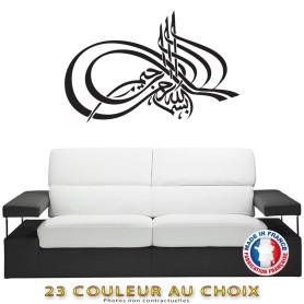 """Stickers """"Calligraphie Arabe 04"""" 85x55 cm 23 Couleur au choix"""